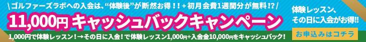 体験レッスン後即日入会で11000円キャッシュバックキャンペーン実施中