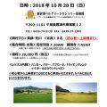 10/28 練習+ハーフラウンドレッスン開催のお知らせ