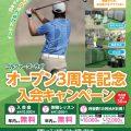 ゴルファーズ・ラボ オープン3周年記念 入会キャンペーンのお知らせ