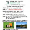 11/24 トラックマン測定&パターレッスン開催のお知らせ
