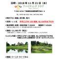 11/21 中上級者ラウンドレッスン開催のお知らせ