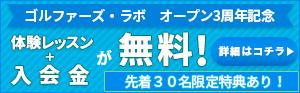 ゴルファーズ・ラボオープン3周年記念キャンペーン