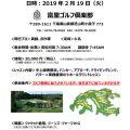 2/19 中上級者ハーフラウンドレッスン開催のお知らせ