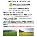 2/17 初心者18Hラウンドレッスン開催のお知らせ
