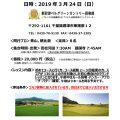 3/24 初心者9Hラウンドレッスン開催のお知らせ