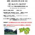 3/19 中上級者ハーフラウンドレッスン開催のお知らせ