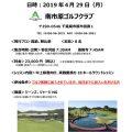 4/29中上級者18ホールラウンドラウンドレッスン開催のお知らせ