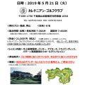 5/21 中上級者ハーフラウンドレッスン開催のお知らせ