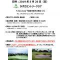 5/26 初心者ラウンドレッスン開催のお知らせ