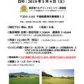 5/4 GW初心者18Hラウンドレッスン開催のお知らせ