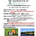 6/15 トラックマン測定&パターレッスン+9Hラウンドレッスン開催のお知らせ