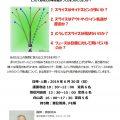 6/30 スイング軌道セミナー開催のお知らせ