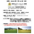 7/14 初心者9ホールラウンドレッスン開催のお知らせ