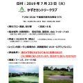 7/23 中上級者18ホールラウンドレッスン開催のお知らせ