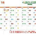 7月 若松河田店レッスンスケジュールのお知らせ
