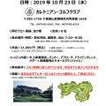 10/23 中上級者ハーフラウンドレッスン開催のお知らせ