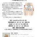 10/27 下半身の使い方セミナー③開催のお知らせ