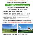 3/23(月)中上級者18Hラウンドレッスン開催のお知らせ