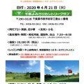 4/21(火) 中上級者18Hラウンドレッスン開催のお知らせ