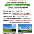 9/29(火) 中上級者18Hラウンドレッスン開催のお知らせ