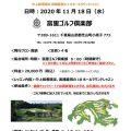 11/18(水)中上級者ラウンドレッスン開催のお知らせ