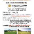 12/13(日)初心者9Hラウンドレッスン開催のお知らせ