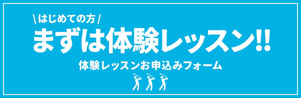 img_体験レッスンお申込み03