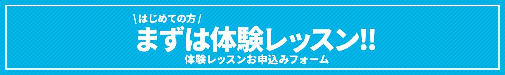 bnr_体験レッスンお申込み02
