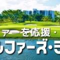 ゴルファーズ・ラボの使命