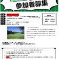 第3回ゴルファーズ・ラボ ゴルフコンペ開催決定