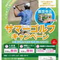 護国寺店 サマーゴルフキャンペーン
