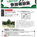 第6回ゴルファーズ・ラボ ゴルフコンペ開催のお知らせ