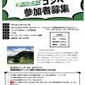 第7回ゴルファーズ・ラボゴルフコンペ開催のお知らせ