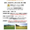 11/23(月)祝日 中上級者9Hラウンドレッスン開催のお知らせ -初心者ラウンドレッスン同時開催ー