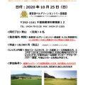 10/25(日) 初心者9Hラウンドレッスン開催のお知らせ