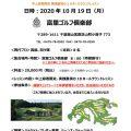 10/19(月) 中上級者18Hラウンドレッスン開催のお知らせ
