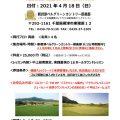 4/18(日)中上級者18Hラウンドレッスン開催のお知らせ