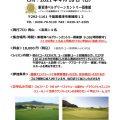 4/18(日)初心者9Hラウンドレッスン開催のお知らせ